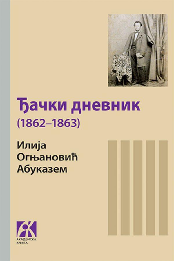 Abukazem_Đački dnevnik