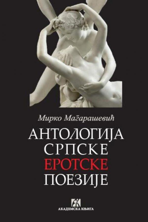 Antologija_srpske_erotske_poezije_Mirko_Magarasevic