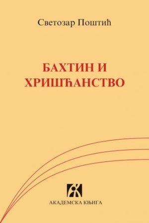 Bahtin i hrišćanstvo