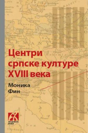 Centri srpske kulture