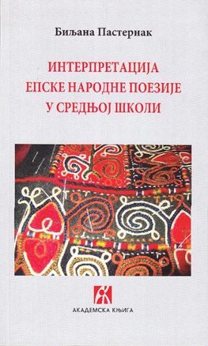 Interpretacija epske narodne poezije