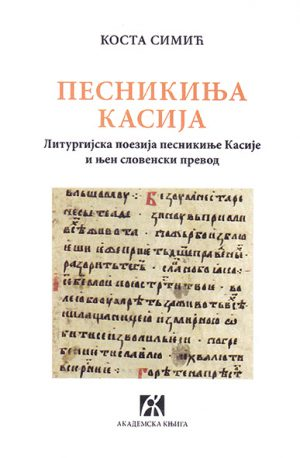 Pesnikinja Kasija