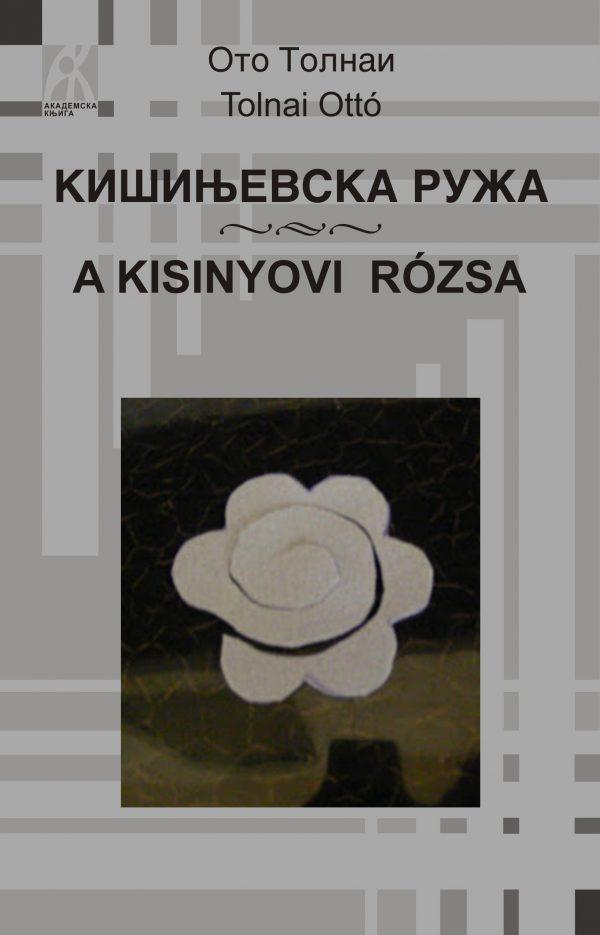 Kišinjevska ruža