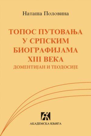 Topos putovanja u srpskim biografijama XIII veka