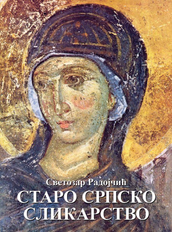 Staro srpsko slikarstvo