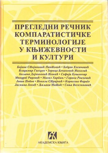 Pregledni rečnik komparatističke terminologije u književnosti i literaturi