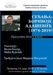Adašević Borivoje_ Sećanja