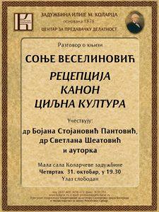Рецепција, канон и циљна култура