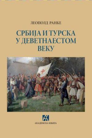 Srbija i Turska u devetnaestom veku