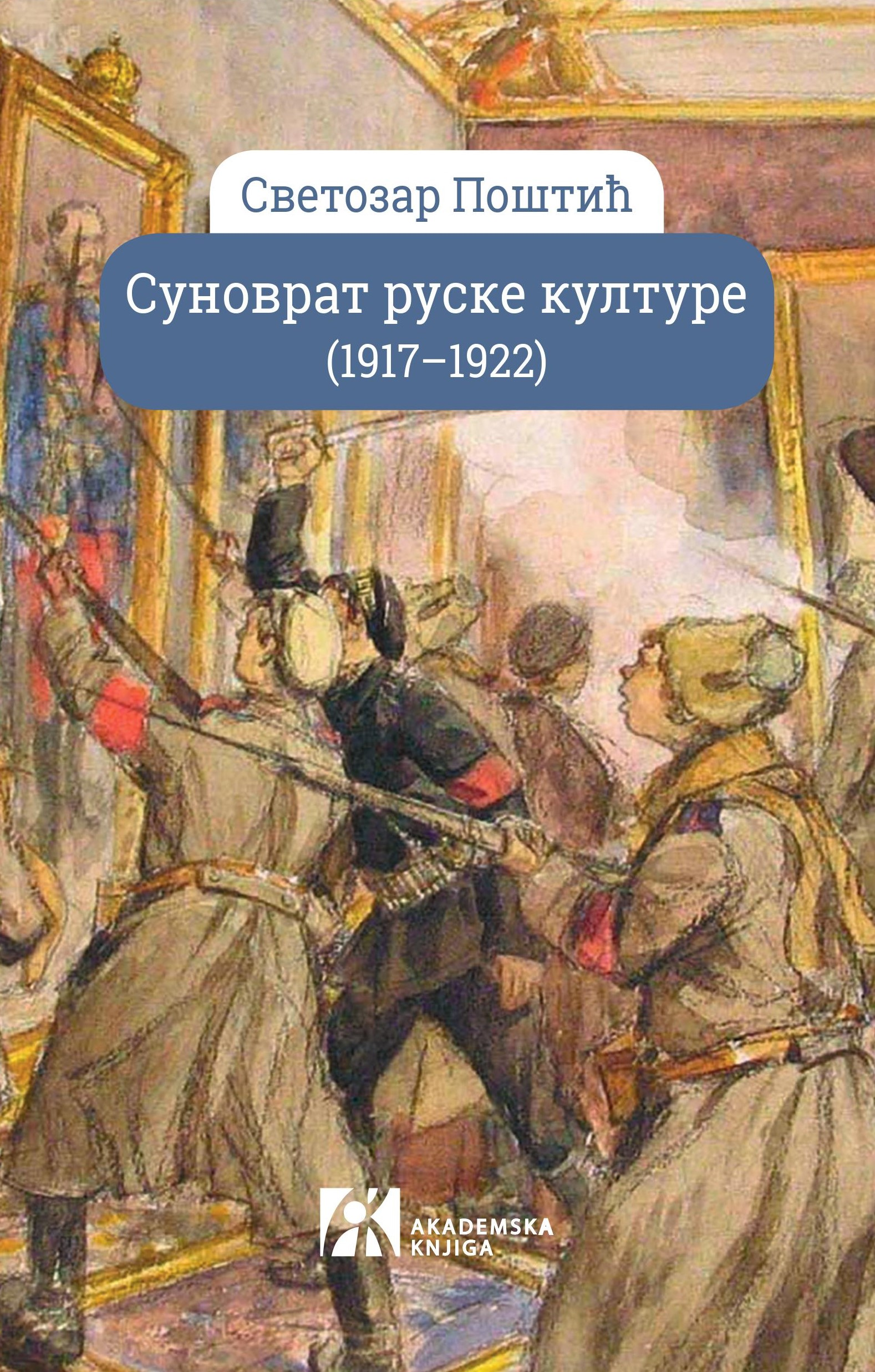 SUNOVRAT RUSKE KULTURE <br/> (1917-1922)