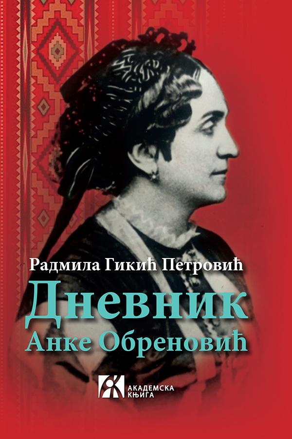 DNEVNIK ANKE OBRENOVIĆ (1836–1838)
